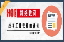 关于2019年12月份网络教育统考工作安排的通知
